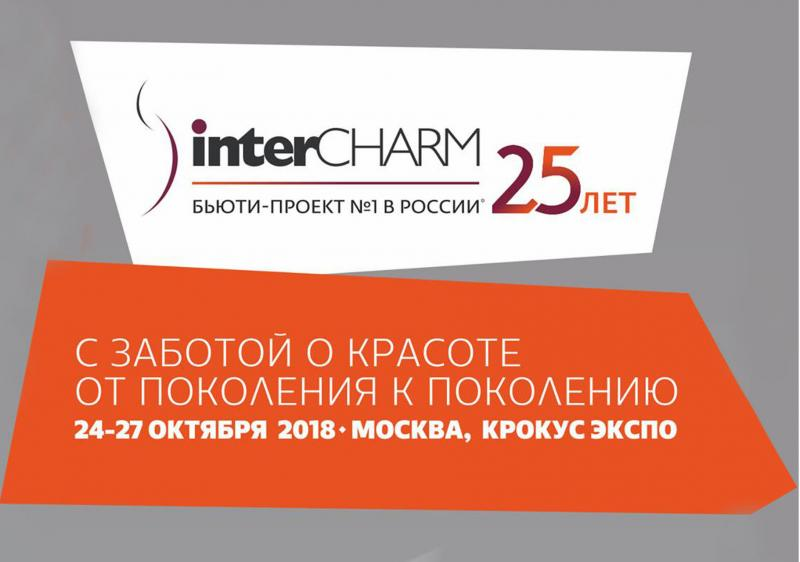 interCHARM осень 2018!